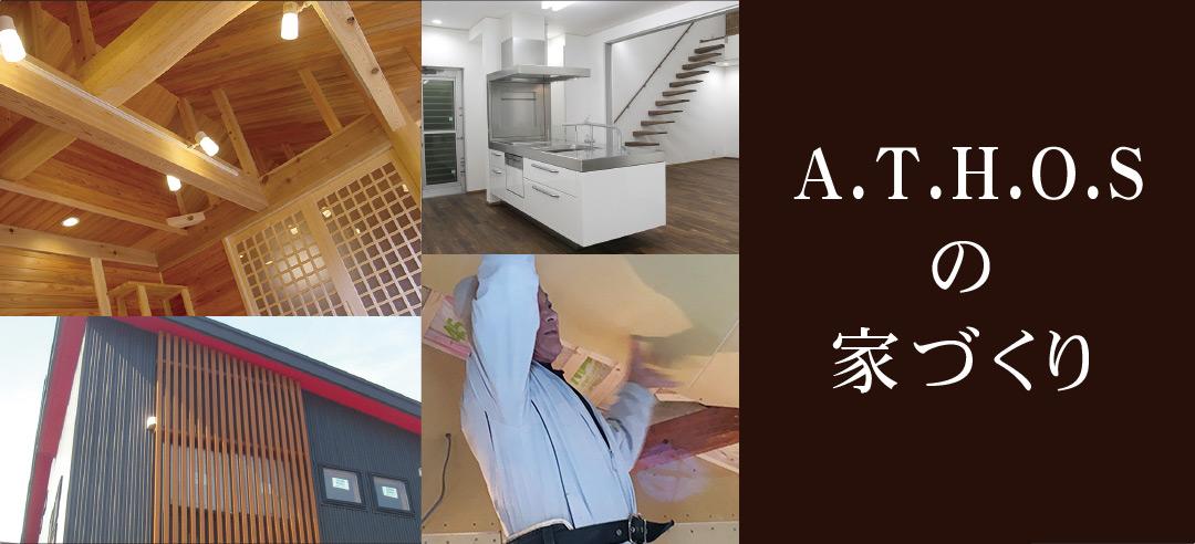 ATHOSの家作り